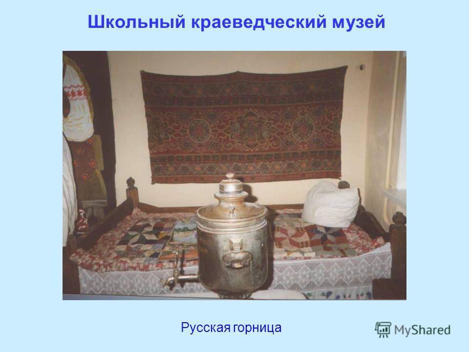 Школьный краеведческий музей Русская горница
