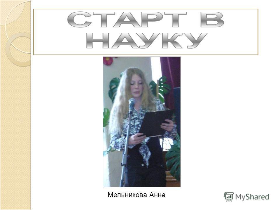 Мельникова Анна