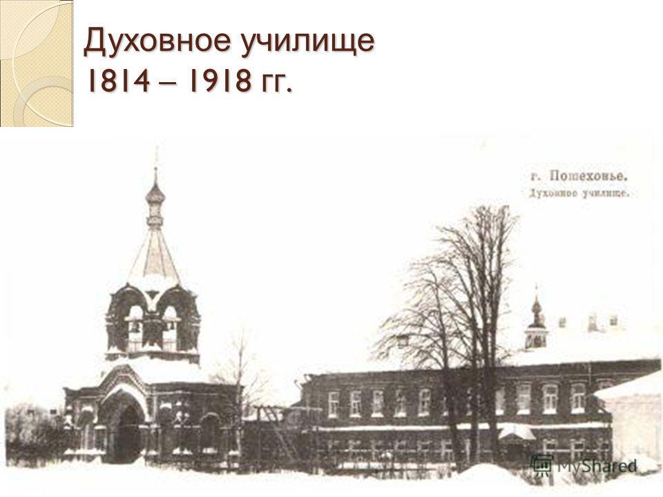Духовное училище 1814 – 1918 гг.