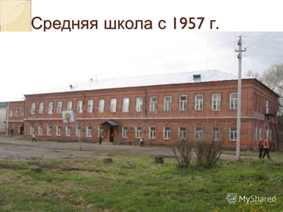 Средняя школа с 1957 г.