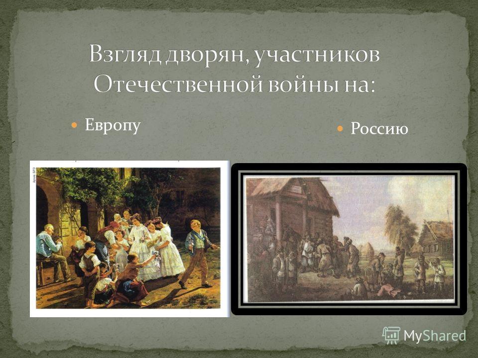 Европу Россию