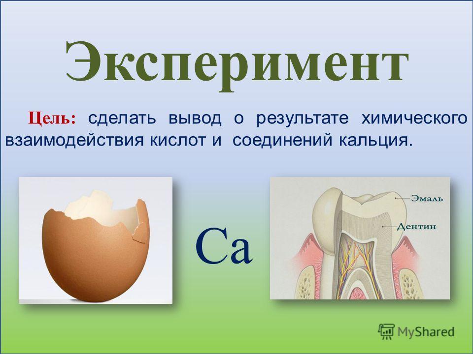 Эксперимент Цель: сделать вывод о результате химического взаимодействия кислот и соединений кальция. Ca