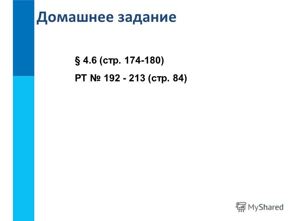 § 4.6 (стр. 174-180) РТ 192 - 213 (стр. 84) Домашнее задание