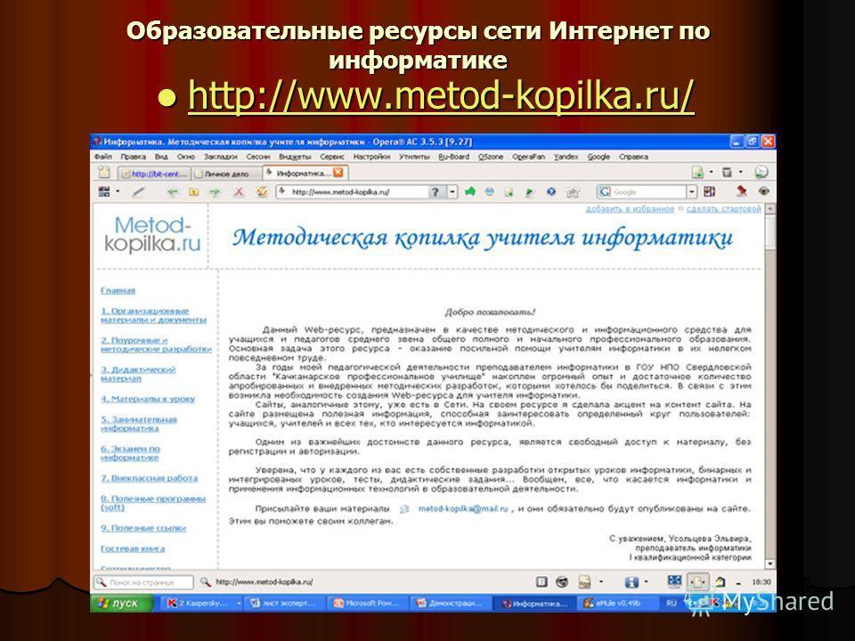 Образовательные ресурсы сети Интернет по информатике http://www.metod-kopilka.ru/ http://www.metod-kopilka.ru/ http://www.metod-kopilka.ru/