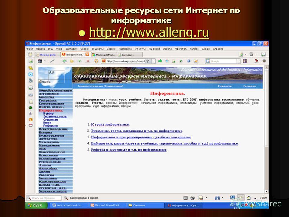 Образовательные ресурсы сети Интернет по информатике http://www.alleng.ru http://www.alleng.ru http://www.alleng.ru