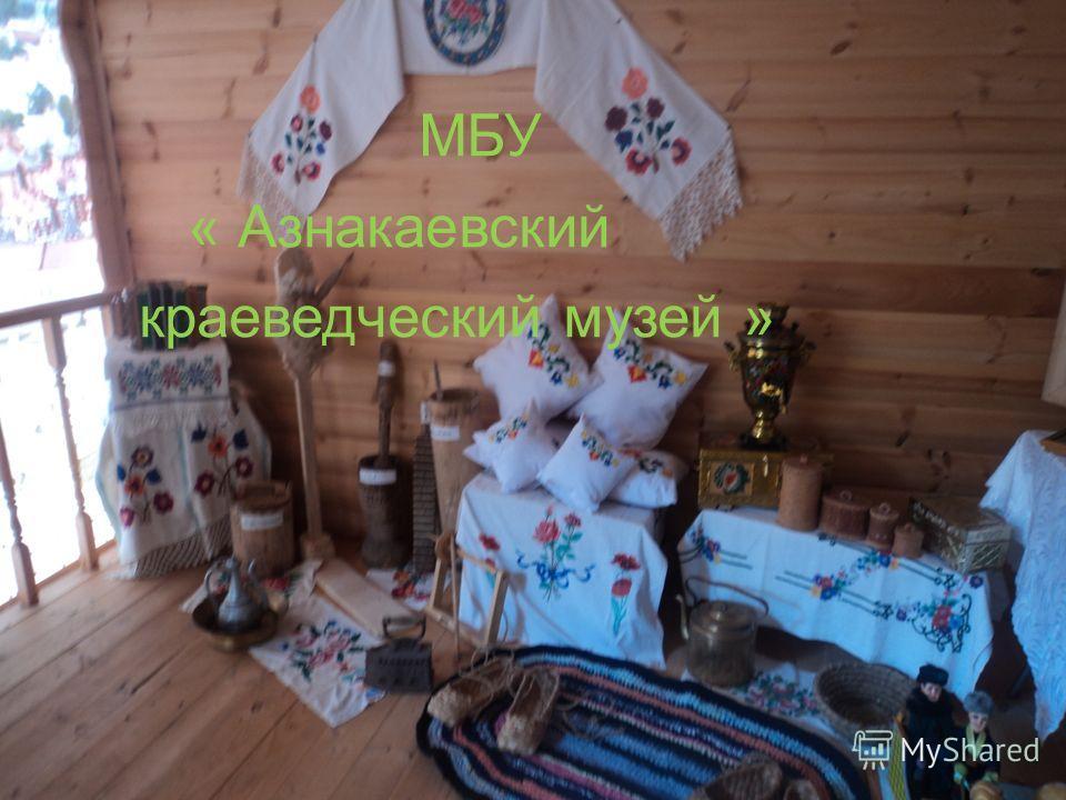 кМ МБУ « Азнакаевский краеведческий музей »