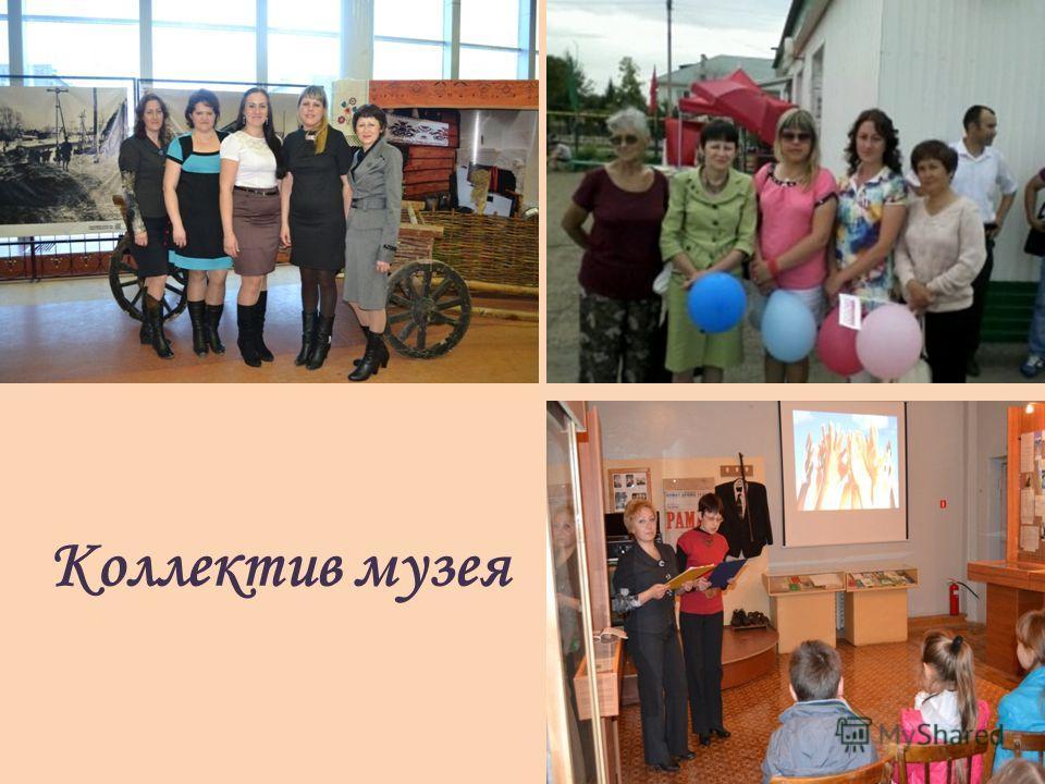 Коллектив музея