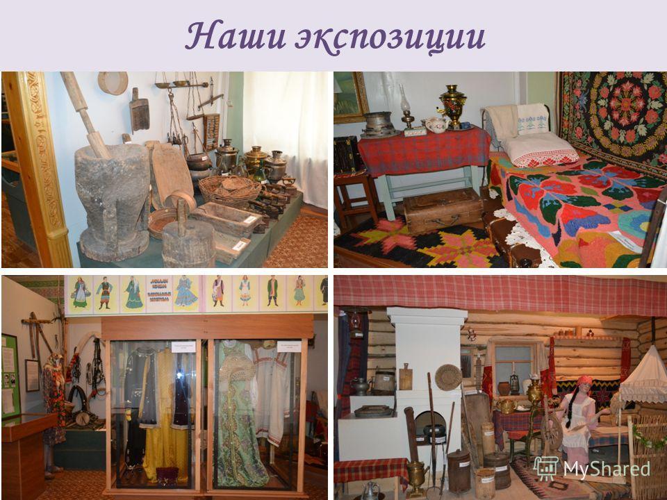 Наши экспозиции