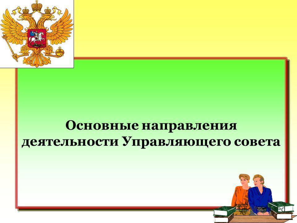 Эмблема Основные направления деятельности Управляющего совета