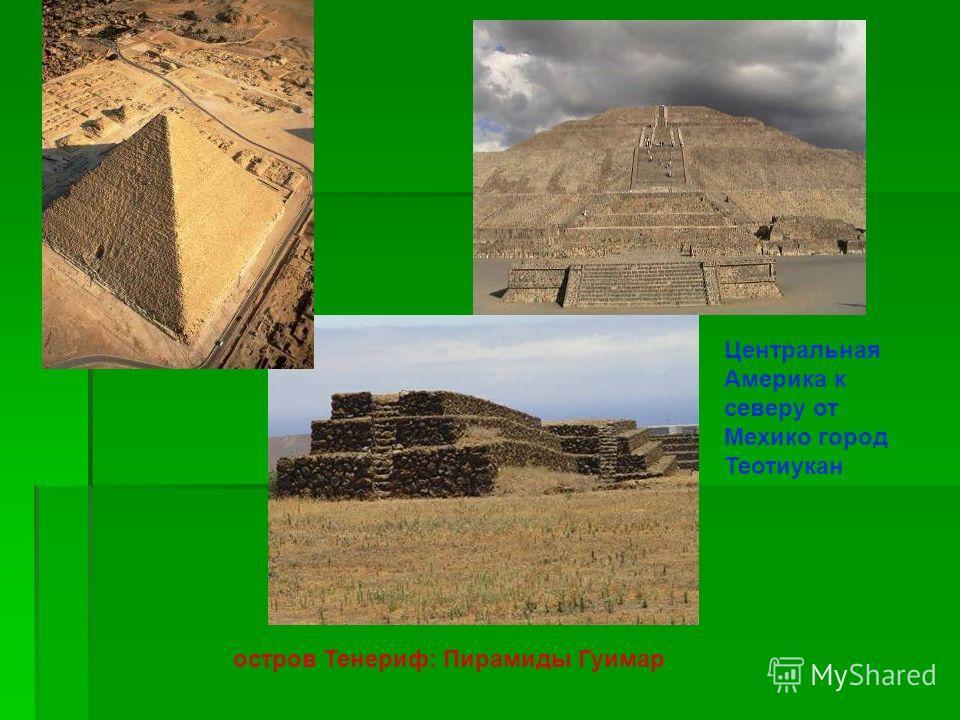 Центральная Америка к северу от Мехико город Теотиукан остров Тенериф: Пирамиды Гуимар