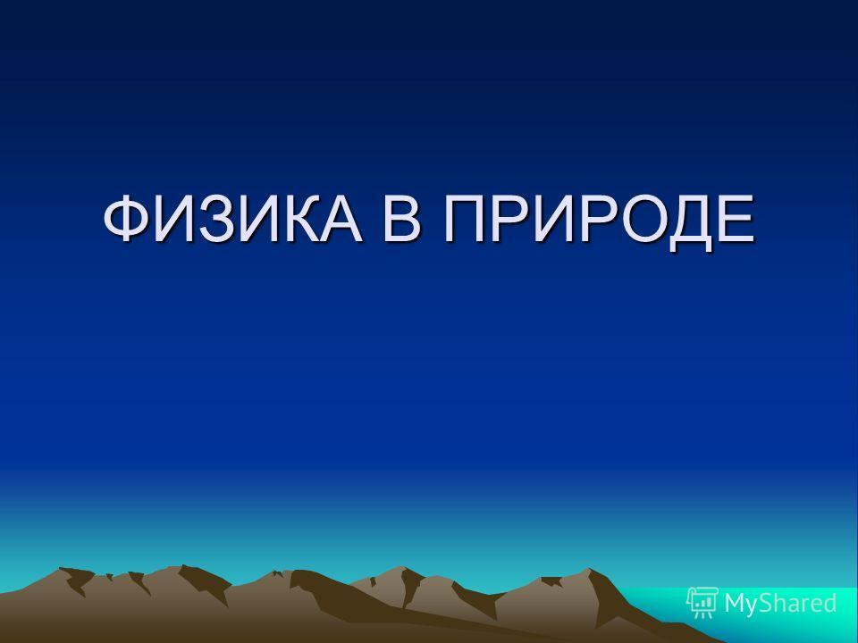 ФИЗИКА В ПРИРОДЕ