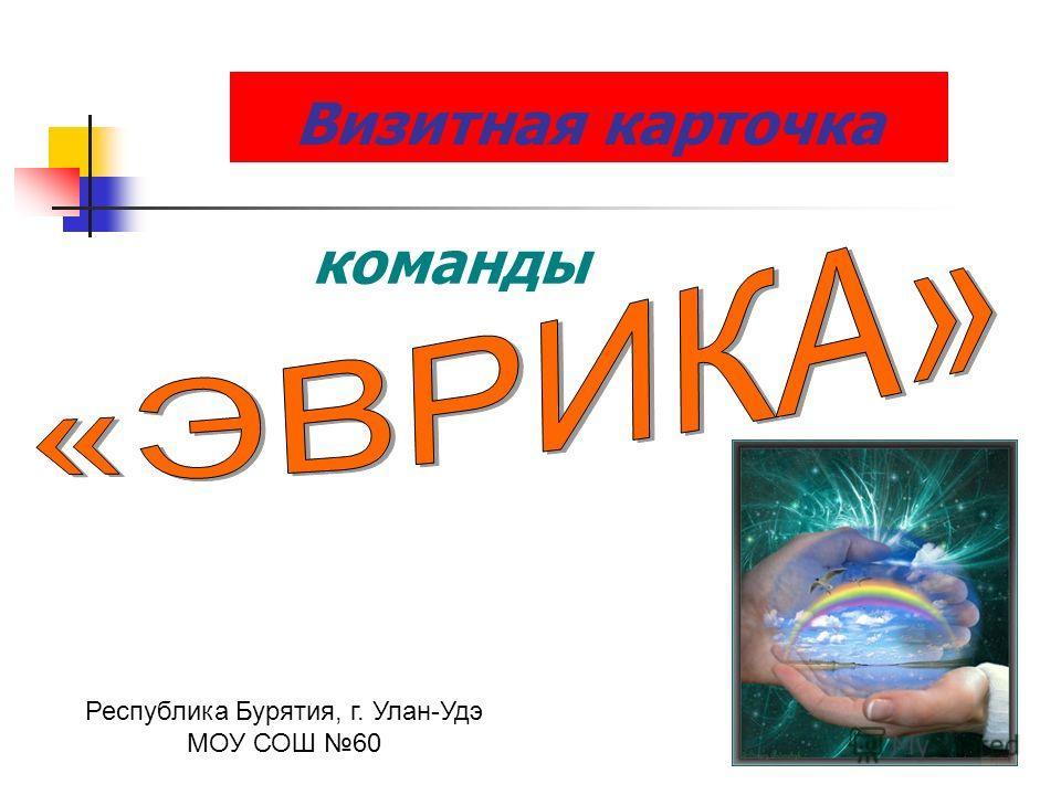 Визитная карточка команды Республика Бурятия, г. Улан-Удэ МОУ СОШ 60