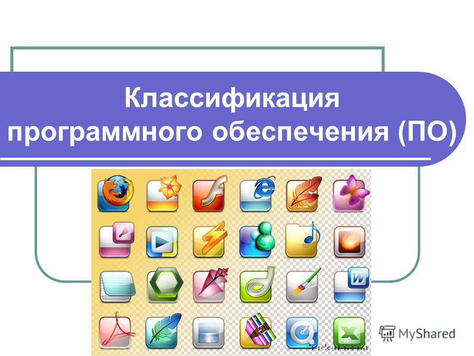 Классификация программного обеспечения (ПО)