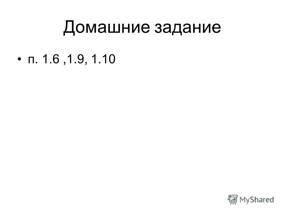 Домашние задание п. 1.6,1.9, 1.10