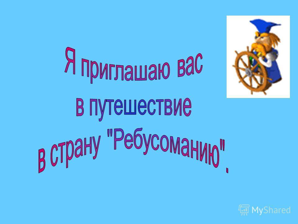 Воспитатель группы продленного дня МОУ«Гимназия 18» г.Магнитогорска Шапочникова Н.А.