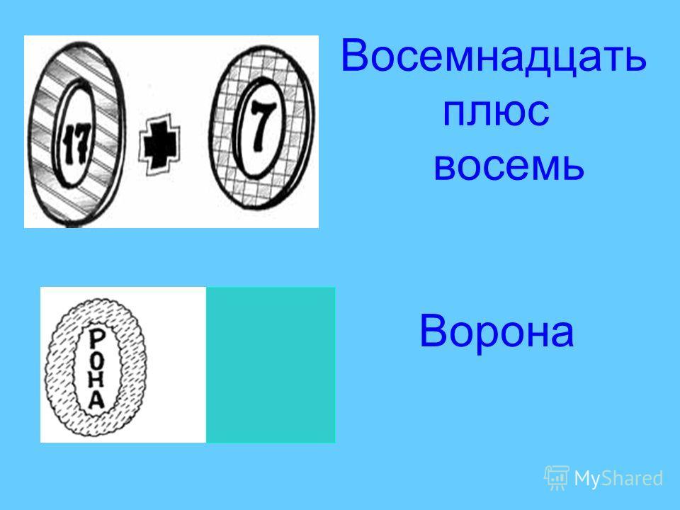 - если два предмета или буквы нарисованы одна в другой, то их названия читаются с прибавлением буквы «В»; Овал