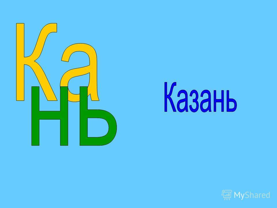 - если за какой-нибудь буквой или предметом находится другая буква или предмет, то читать надо с прибавлением «за»;