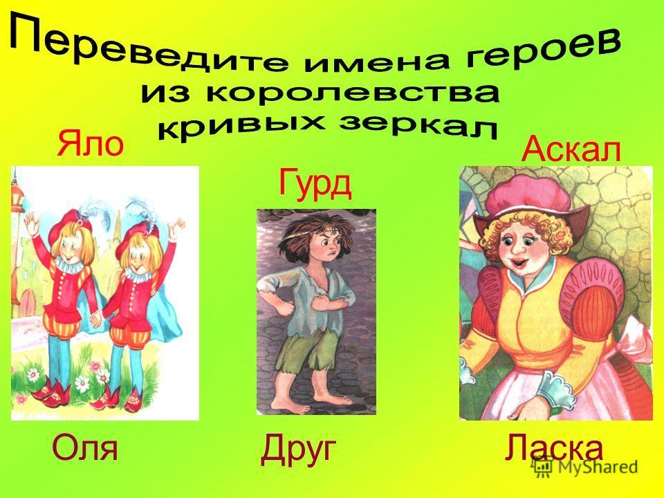 Яло Аскал Гурд ОляДругЛаска