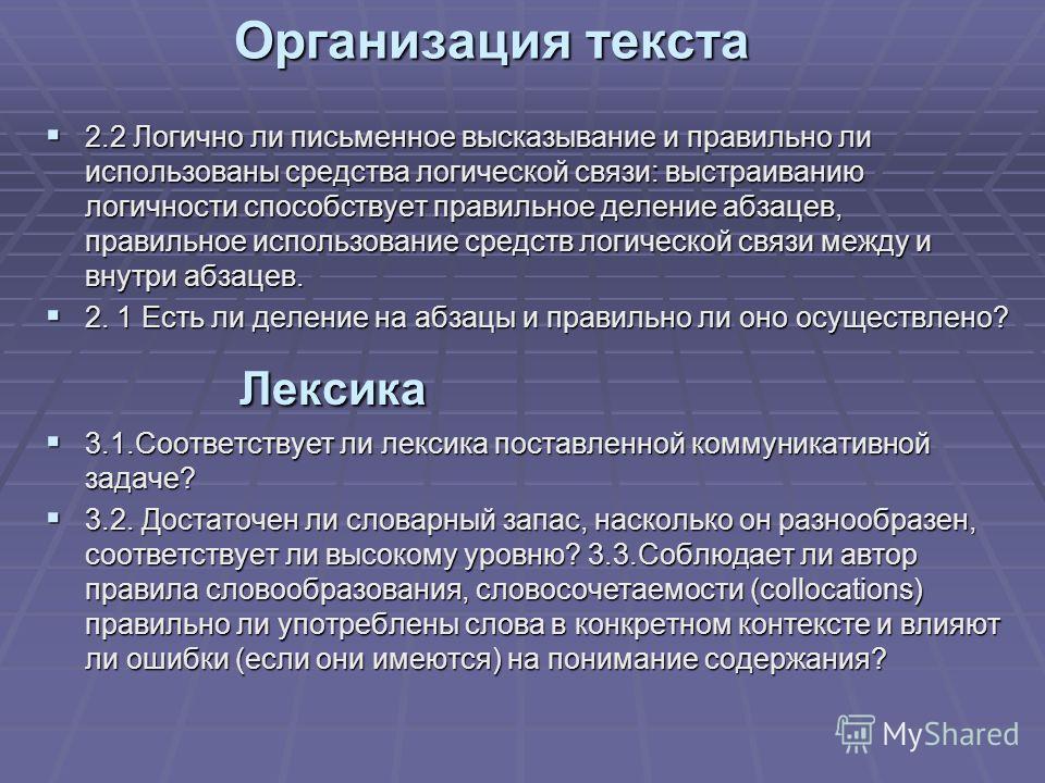 Организация текста 2.2 Логично ли письменное высказывание и правильно ли использованы средства логической связи: выстраиванию логичности способствует правильное деление абзацев, правильное использование средств логической связи между и внутри абзацев