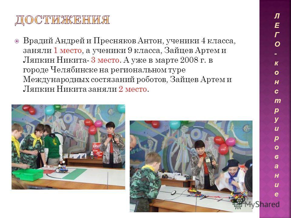 Врадий Андрей и Пресняков Антон, ученики 4 класса, заняли 1 место, а ученики 9 класса, Зайцев Артем и Ляпкин Никита- 3 место. А уже в марте 2008 г. в городе Челябинске на региональном туре Международных состязаний роботов, Зайцев Артем и Ляпкин Никит