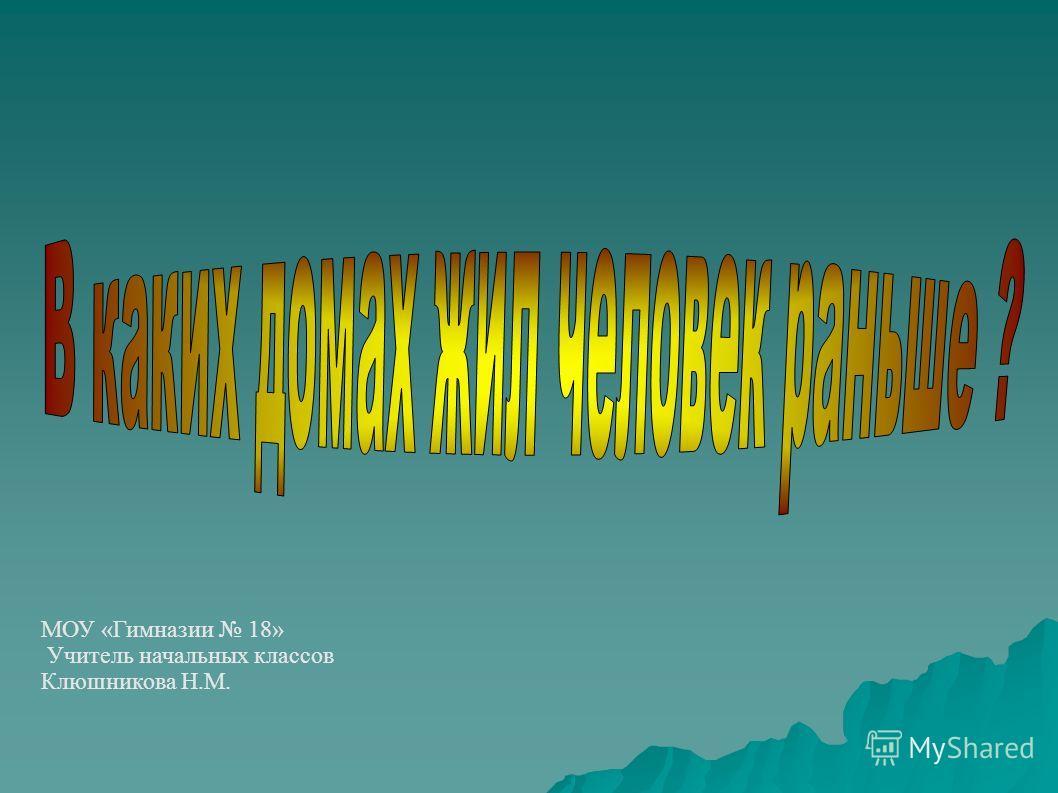 МОУ «Гимназии 18» Учитель начальных классов Клюшникова Н.М.