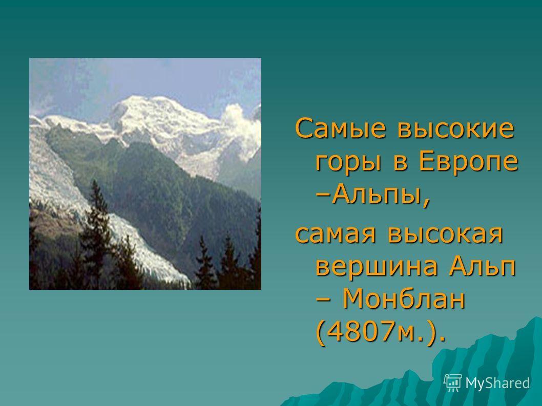 Самые высокие горы в Европе –Альпы, самая высокая вершина Альп – Монблан (4807м.).