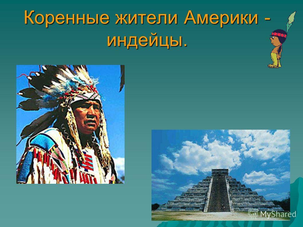 Коренные жители Америки - индейцы.