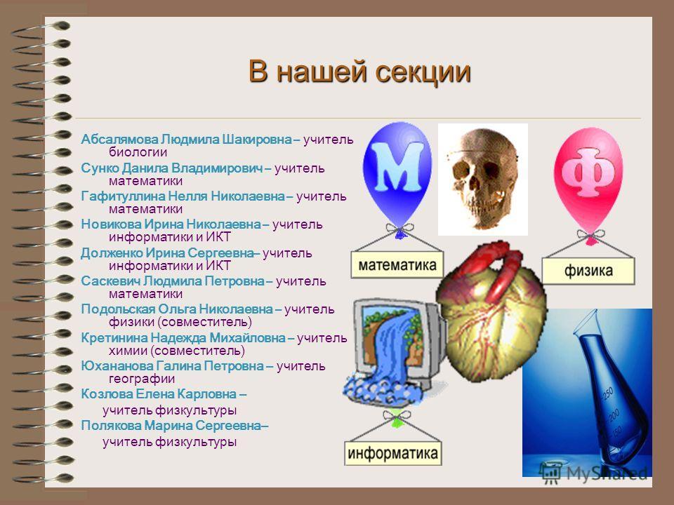 КАФЕДРА ЕСТЕСТВЕННО- МАТЕМАТИЧЕСКОГО ЦИКЛА