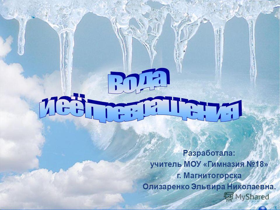 Разработала: учитель МОУ «Гимназия 18» г. Магнитогорска Олизаренко Эльвира Николаевна.
