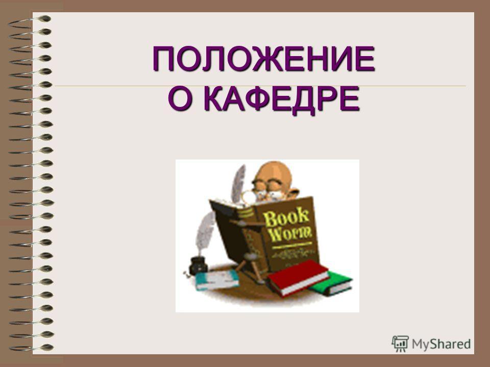 Тема работы кафедры Гуманизация естественно- математического образования в условиях гимназии