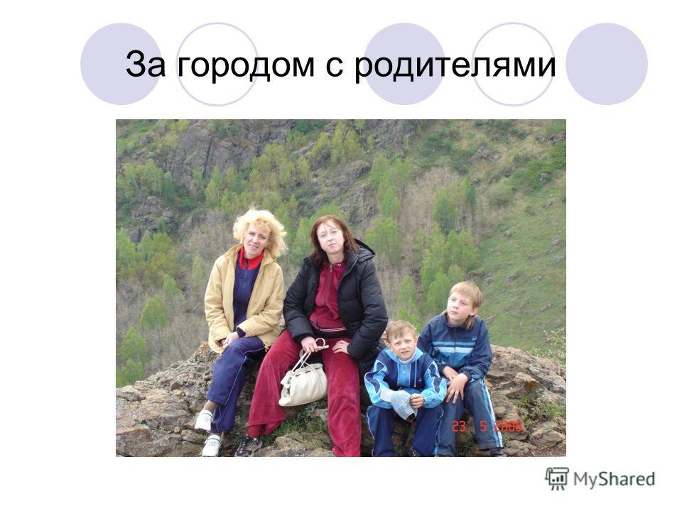 За городом с родителями