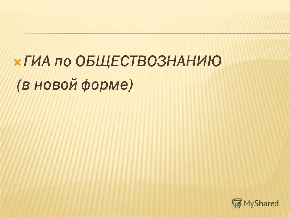 ГИА по ОБЩЕСТВОЗНАНИЮ (в новой форме)