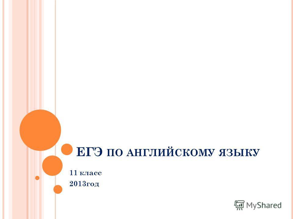 ЕГЭ ПО АНГЛИЙСКОМУ ЯЗЫКУ 11 класс 2013год