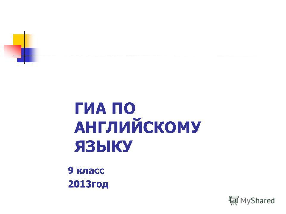 ГИА ПО АНГЛИЙСКОМУ ЯЗЫКУ 9 класс 2013год