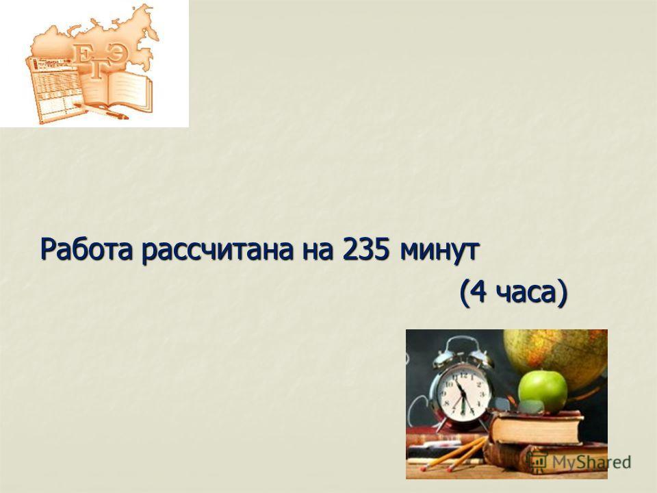 Работа рассчитана на 235 минут (4 часа) (4 часа)