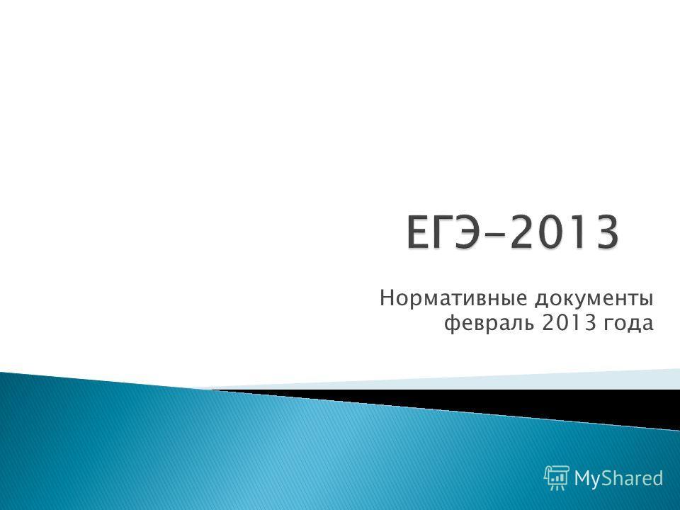 Нормативные документы февраль 2013 года