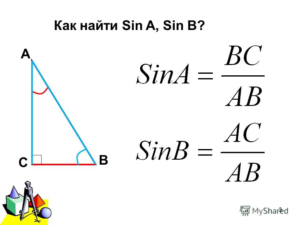 2011 г.3 А В С Как найти Sin A, Sin B?