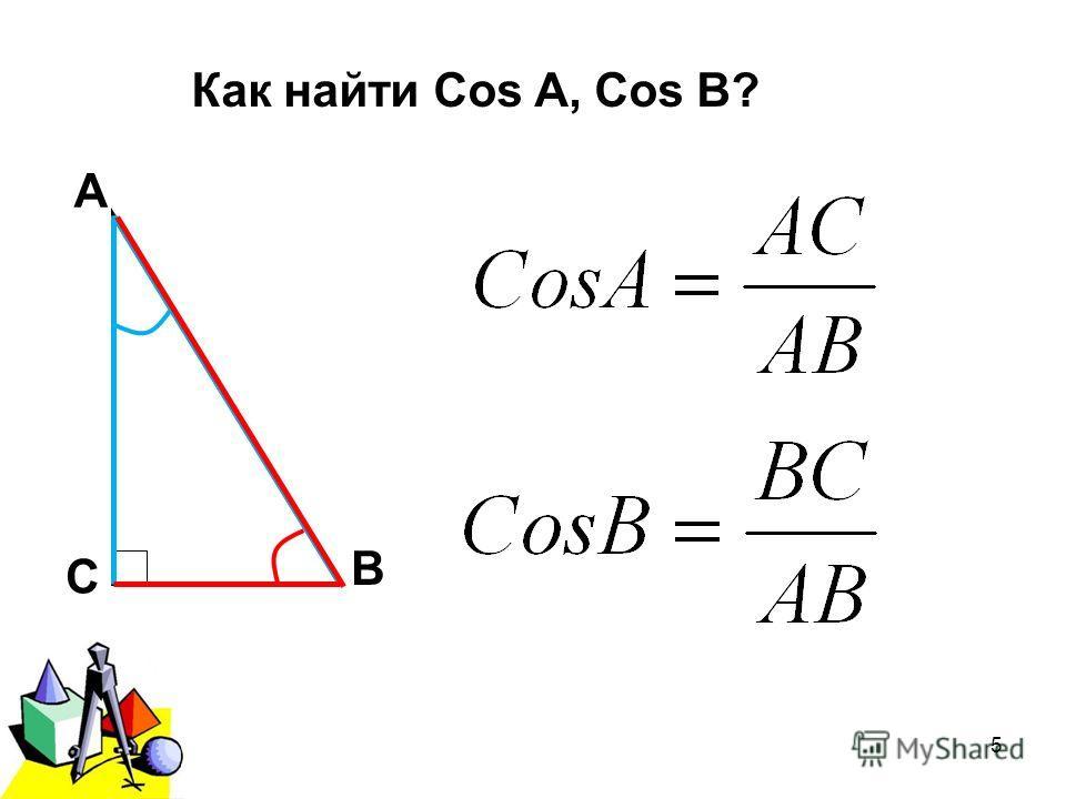 2011 г.5 А В С Как найти Cos A, Cos B?