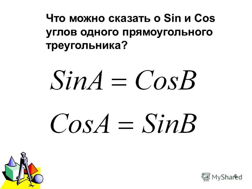 2011 г.6 Что можно сказать о Sin и Cos углов одного прямоугольного треугольника?
