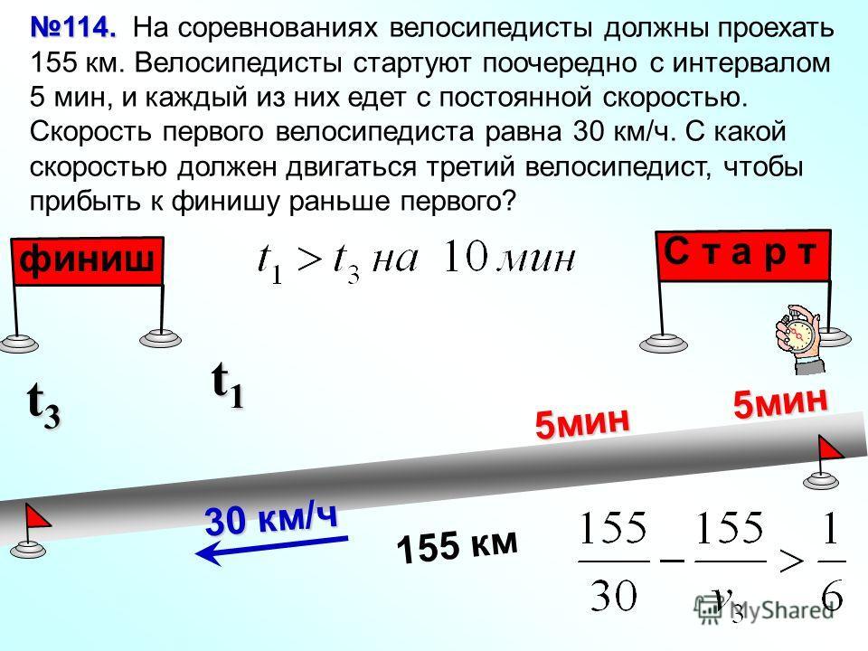 5мин 5мин 114. 114. На соревнованиях велосипедисты должны проехать 155 км. Велосипедисты стартуют поочередно с интервалом 5 мин, и каждый из них едет с постоянной скоростью. Скорость первого велосипедиста равна 30 км/ч. С какой скоростью должен двига