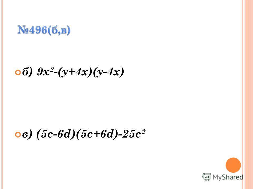 б) 9x 2 -(y+4x)(y-4x) в) (5c-6d)(5c+6d)-25c 2