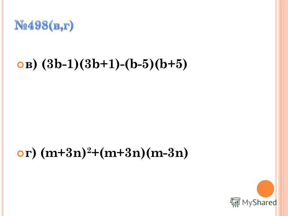 в) (3b-1)(3b+1)-(b-5)(b+5) г) (m+3n) 2 +(m+3n)(m-3n)