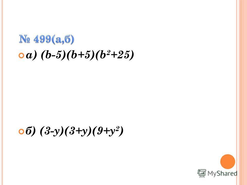 а) (b-5)(b+5)(b 2 +25) б) (3-y)(3+y)(9+y 2 )