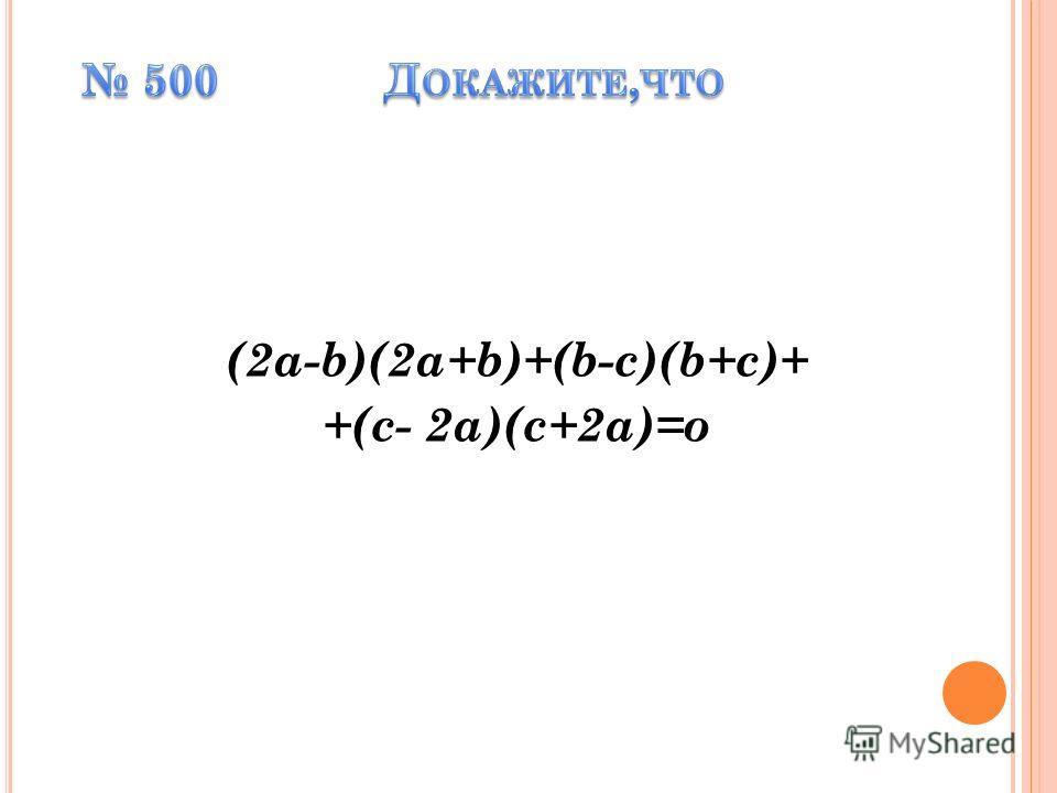 (2a-b)(2a+b)+(b-c)(b+c)+ +(c- 2a)(c+2a)=o