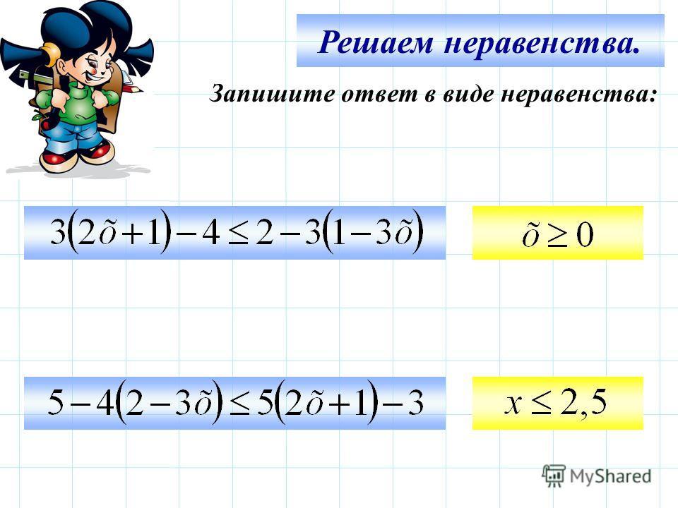 Решаем неравенства. Решить неравенство – найти значение переменной, которое обращает его в верное числовое неравенство. Правила: 2.2. :а:а При делении (умножении) на отрицательное число знак неравенства меняется.