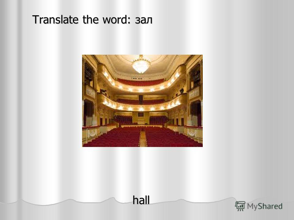 Translate the word: зал hall hall