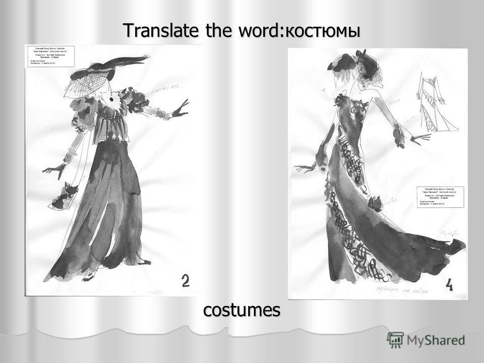 Translate the word:костюмы costumes