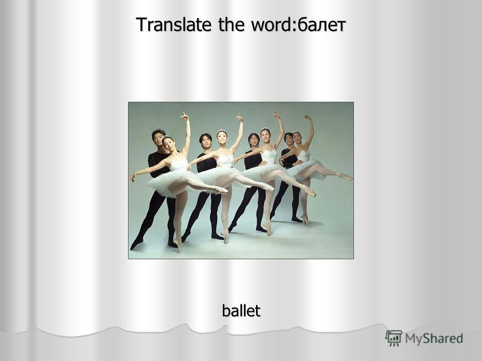 Translate the word:балет ballet
