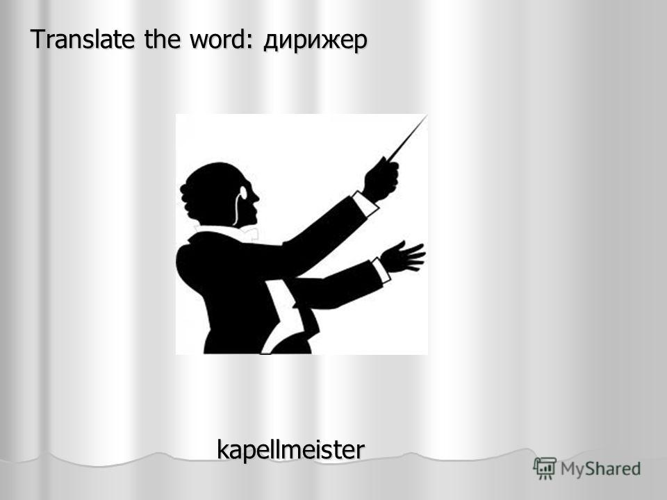 Translate the word: дирижер kapellmeister kapellmeister