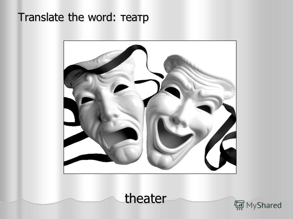 Translate the word: театр theater theater